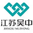 江苏吴中logo