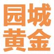 *ST园城logo