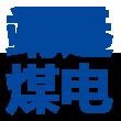 靖远煤电logo