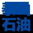 泰山石油logo