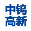 中钨高新logo