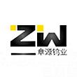 章源钨业logo