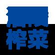 涪陵榨菜logo
