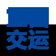宜昌交运logo