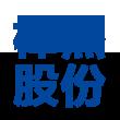 棒杰股份logo